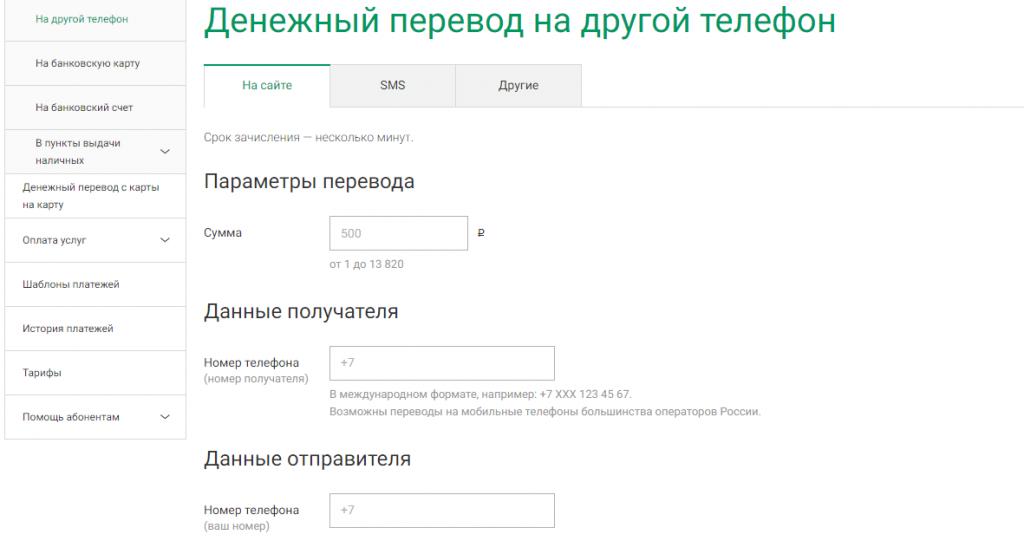 перевод денег через сайт Мегафон