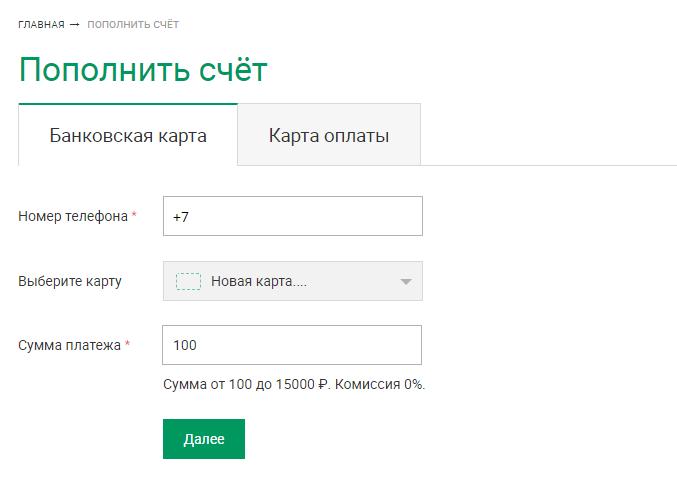 пополнение счета на сайте оператора
