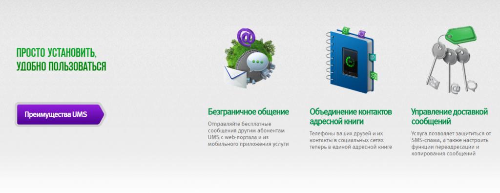 приложение UMS