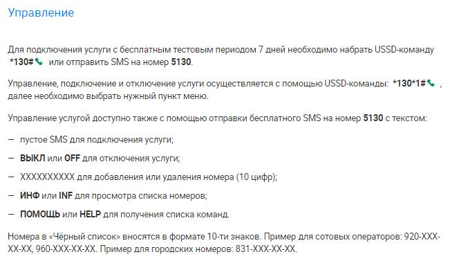 управление ЧС Мегафон