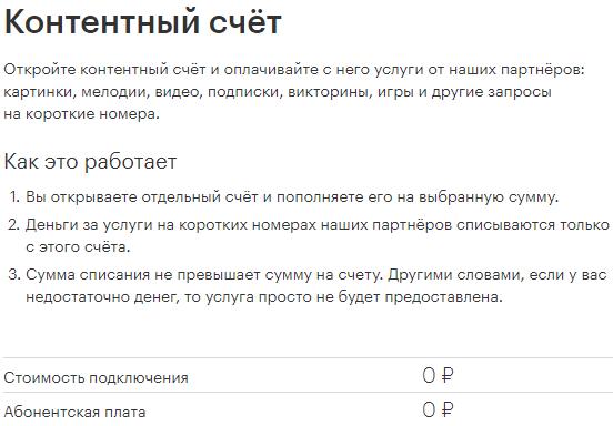 контентный счет описание