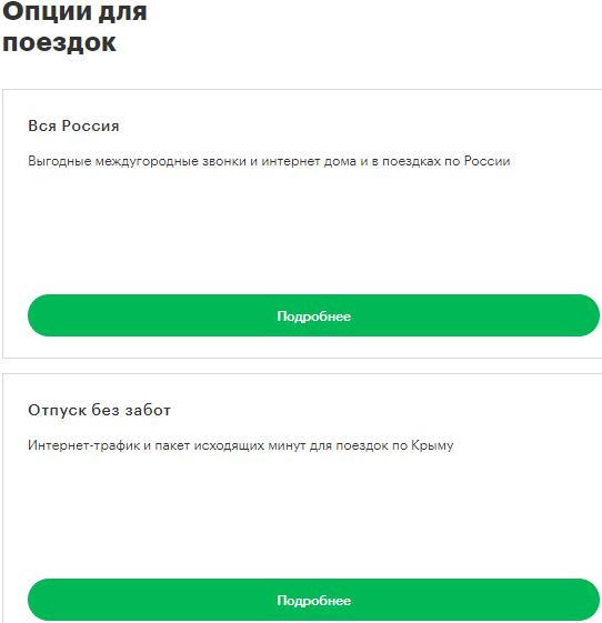 условия по России
