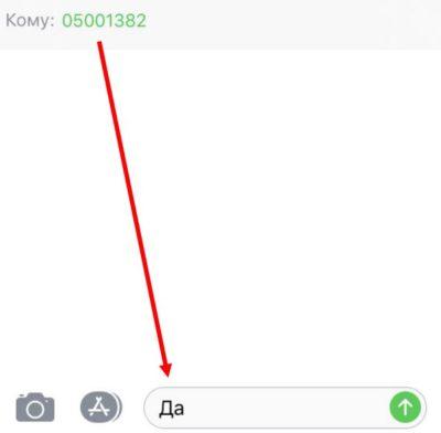 смс с текстом да