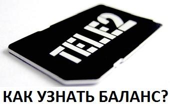 Как проверить баланс на Теле2 с телефона