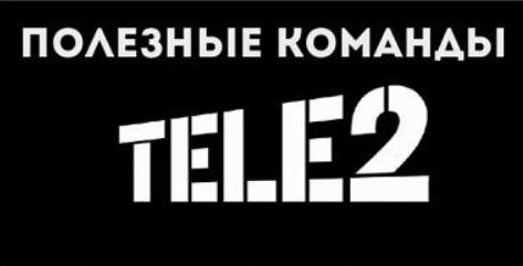 Польный список всех полезных номеров и команд Теле2