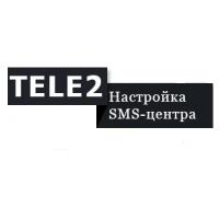 Номера СМС-центра сообщений Теле2 — настройка телефона