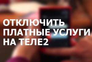 Как узнать какие платные услуги подключены на Tele2?