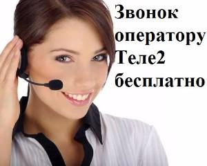 Как позвонить и бесплатно связаться с оператором Теле2