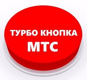 Как продлить трафик на МТС: добавить от 100 мб до 20 гб?