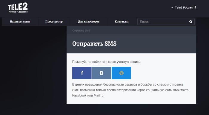 Как отправить смс на теле2 через интернет
