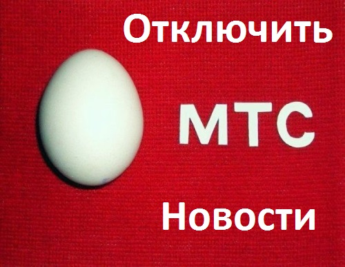 Как самостоятельно отключить сервис «МТС Новости»?