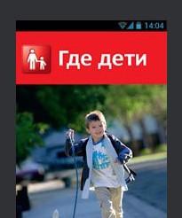 Услуга МТС «Ребенок под присмотром»: полное описание