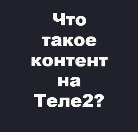 Что такое контент на Теле2?