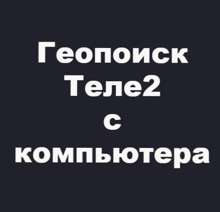 Подключение услуги «Геопоиск» Теле2?