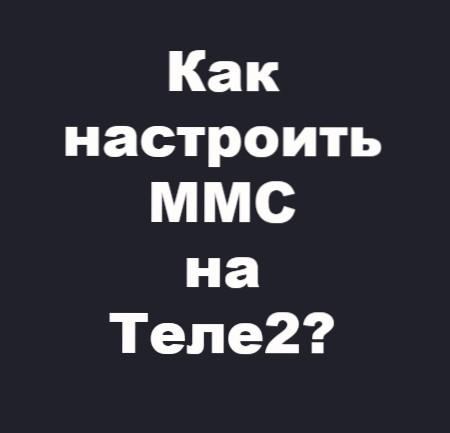 Подключение и настройка ММС на Теле2?