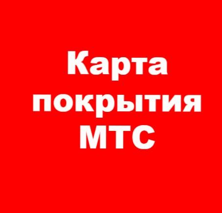 Карта зоны покрытия МТС по России и Московской области