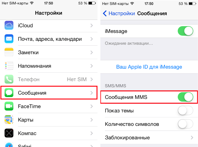 настройки mms iphone