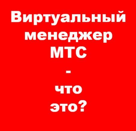 Особенности услуги Виртуального менеджера МТС – что это?