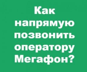 Как напрямую позвонить оператору Мегафон бесплатно?