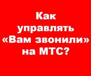 Как управлять опцией «Вам звонили» на МТС?