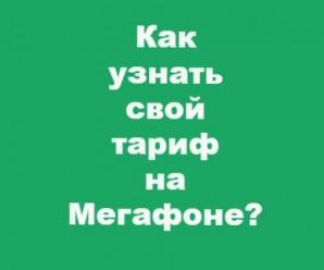 Как узнать какой тариф подключен на Мегафоне по номеру телефона или СМС?