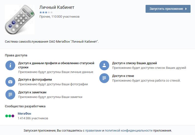 приложение личный кабинет в VK