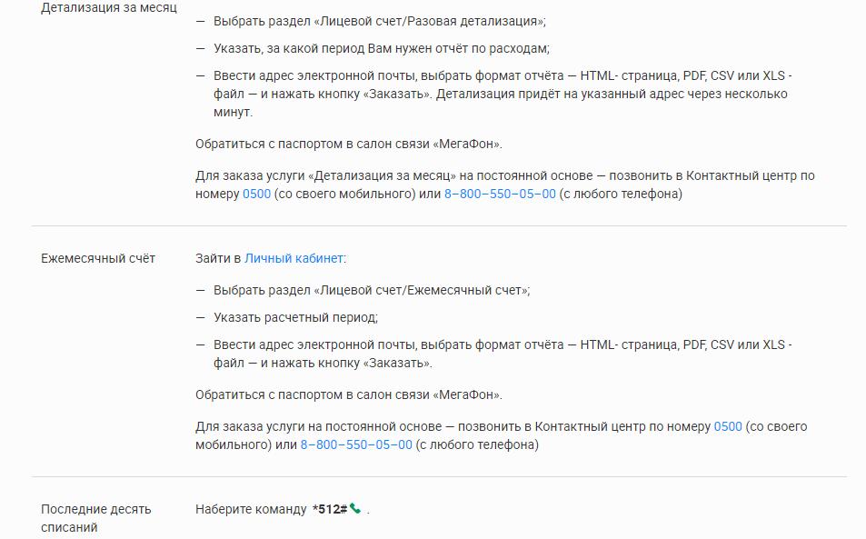 sposoby-polucheniya-detalizacii