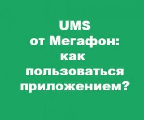 Что такое UMS от Мегафон: вход в личный кабинет сервиса и инструкция по использованию