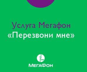 Как на Мегафоне отправить просьбу перезвонить