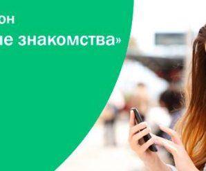 Услуга «безлимитные знакомства» Мегафон — как пользоваться