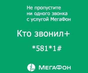 Услуга Кто звонил Мегафон