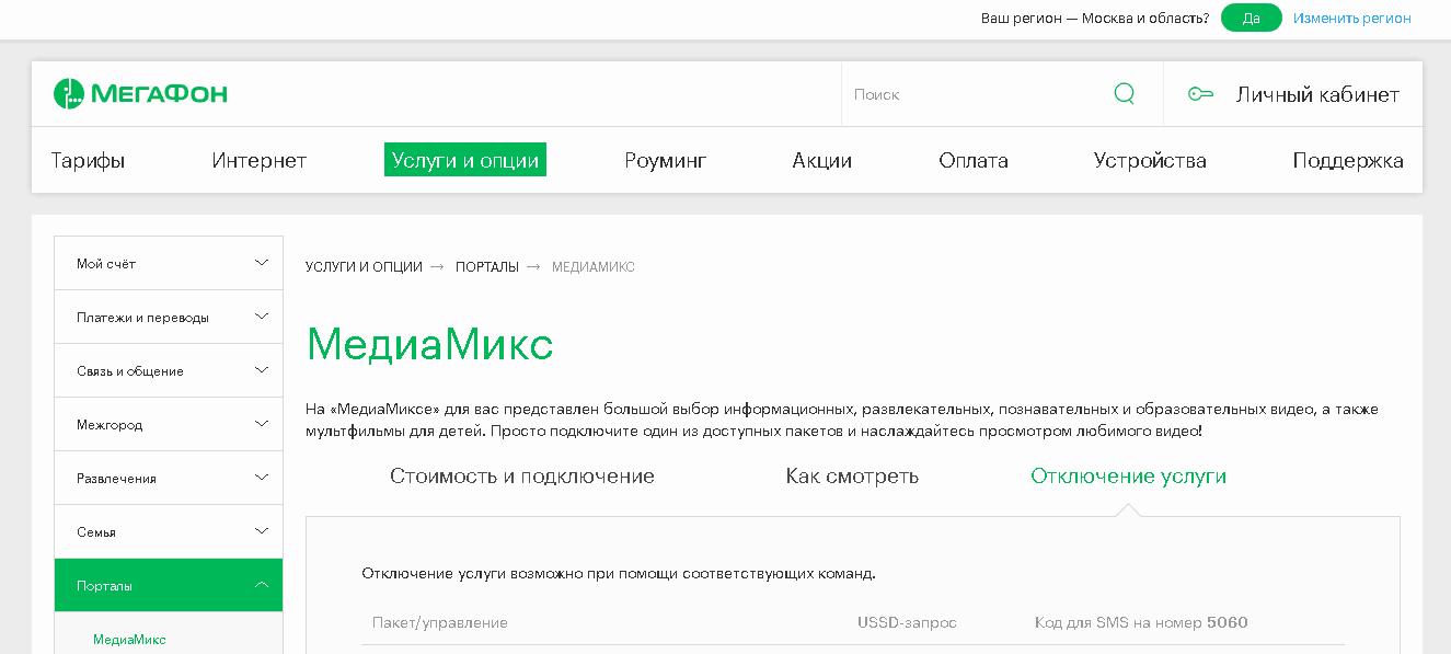 портал медиамикс