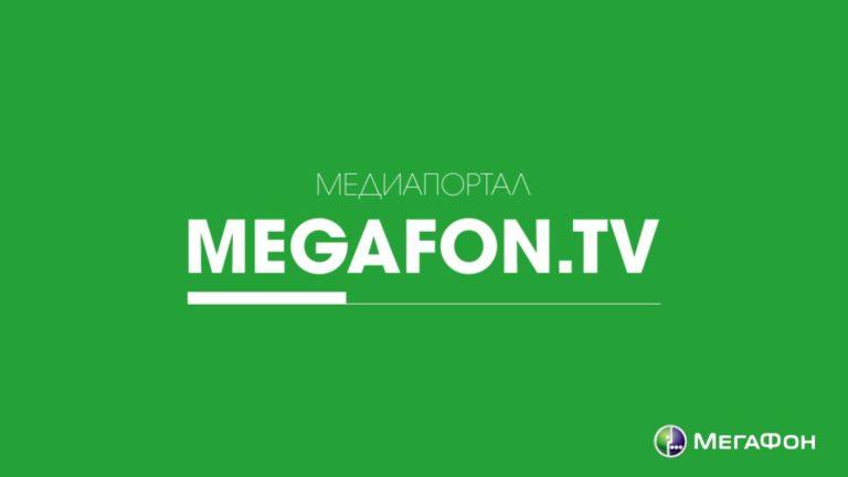 Мегафон ТВ портал