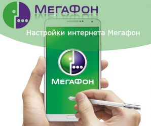 Настройки интернета Мегафон вручную и автоматические