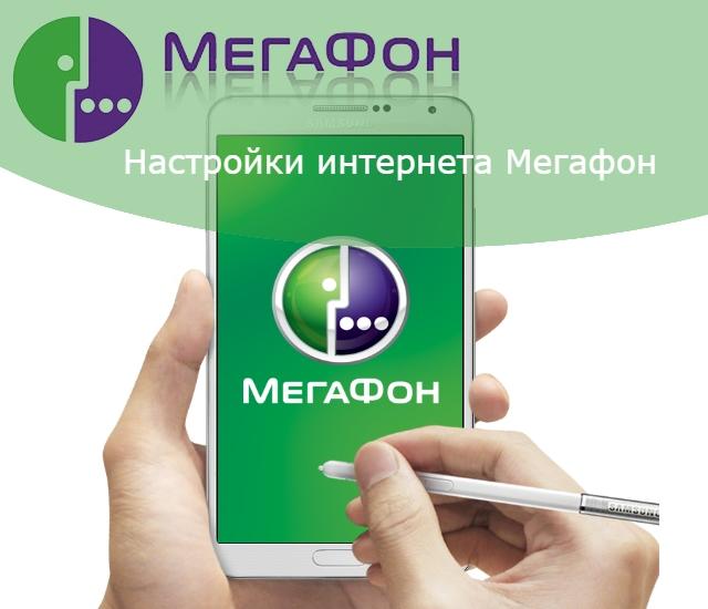 интернет на мегафоне