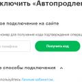 Услуга «Автопродление» интернета Мегафон – подключение и отключение