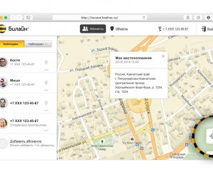 Сервис Билайн локатор – что это и как работает?